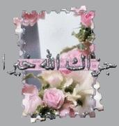 القرآن الكريم كاملاً بصوت الشيخ الجميل فارس عباد صوت ممتاز جدا 21858